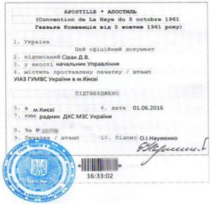Апостиль Министерства иностранных дел