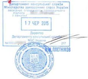 Штамп Министерства иностранных дел