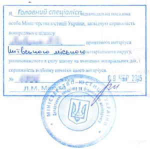 Штамп Министерства юстиции