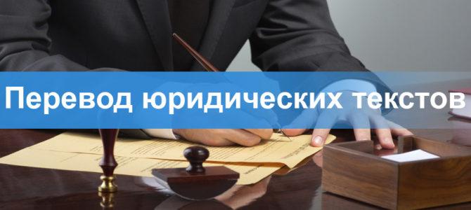 Перевод юридических текстов. Виды переводимых юридических документов
