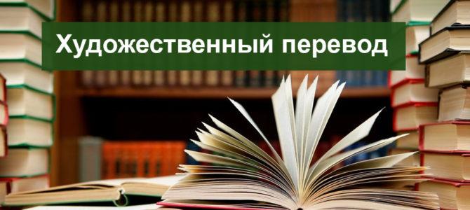Художественный перевод. Разновидности художественного перевода